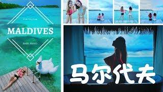 Maldives Dream Land | 馬爾代夫似夢?是真? (必看)