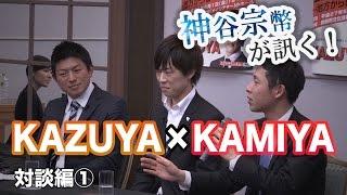 日本の政治の問題点 【CGS 神谷宗幣が訊く! KAZUYA氏対談編 1/3】