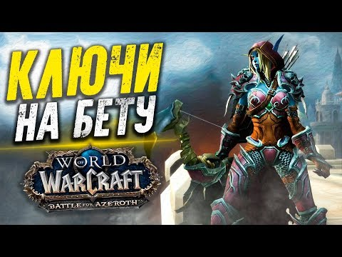 Раздача ключей Battle for Azeroth beta / World of Warcraft