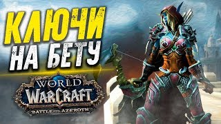 Раздача ключей  Battle for Azeorh beta / World of Warcraft