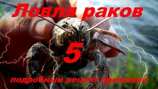 Ловля раков на раколовки 5(Рецепт приманки)Дневник рыболова.