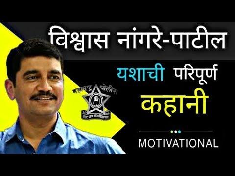 Ips Vishwas Nangare Patil Success Story   Vishwas Nangare Patil   Vishwas Nangare Patil Biography