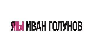 Отпустили!  Принято решение прекратить уголовное дело против Ивана Голунова