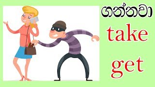 take vs get | Learning English in sinhala