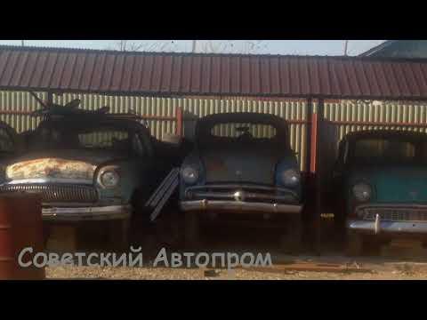 Советский Автопром. Частная коллекция. Ретро авто черниговский район