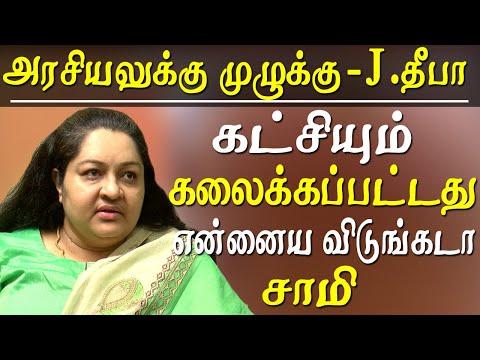 J deepa interview deepa jayakumar political life ends official announcement tamil news
