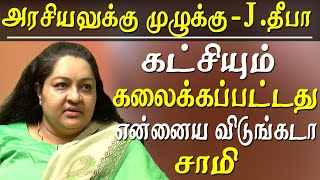 J deepa interview deepa jayakumar political life ends official announcement tamil news