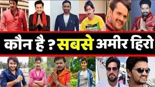 2019 आ गया हिरो लिस्ट कौन है सबसे ज्यादा अमीर | Pawan Singh | Khesari Lal Yadav | Nirahua | Manoj