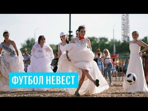 Под юбками невест видео — photo 5