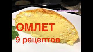 ОМЛЕТ 9 Изумительных Рецептов на любой вкус Завтрак за минуты