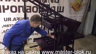 Станок для производства кирпича(Изготавливаем станки для производства кирпича на 4 кирпича.Заказ на сайте www.master-blok.ru или по телефону 89373020158..., 2016-03-29T17:16:03.000Z)