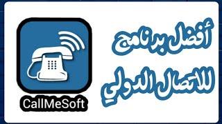 أفضل برنامج للاتصال الدولي CallMe Soft screenshot 5