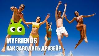 Как заводить друзей, когда в кармане только смартфон?
