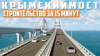 Крымский мост Строительство за 15 минут Керченский мост