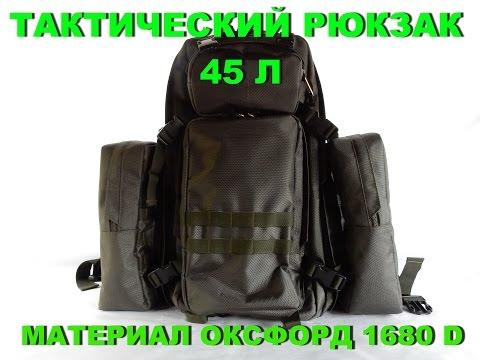 купить Рюкзак Рейдовый 45 Л. С Карманами