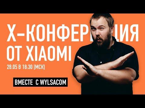 X-Конференция от Xiaomi с Wylsacom - 28.05 в 18:30 [LIVE, МСК]