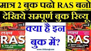 Lakshya RAS Book |BOOK Review | Best Book For RAS RTS Exam Rajasthan Administrative Service | RPSC
