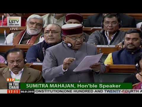 Shri Thawar Chand Gehlot introduces The Constitution ( 124th Amendment)Bill, 2019 in LS