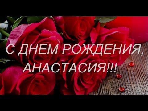 С ДНЕМ РОЖДЕНИЯ, АНАСТАСИЯ!!!