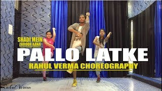 Pallo Latke Shadi Mein Zaroor Aana Song Dance Video | Rahul Verma | Choreography
