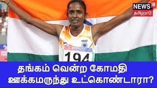 தங்க மங்கை கோமதி மாரிமுத்து | Gold Medal Winner Komathi Marimuthu