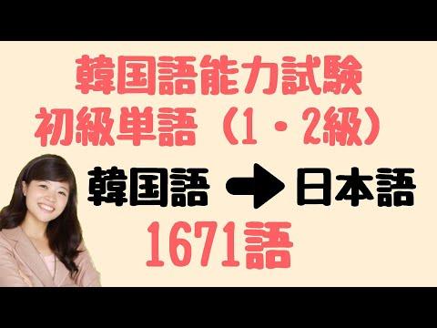 【単語帳DL付】韓国語能力試験(TOPIK)初級1671語 聞き流し(リスニング)