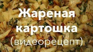 Жареная картошка (видеорецепт)