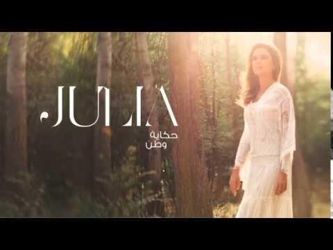 جوليا بطرس - أشرف إنسان / Julia Boutros - Ashraf Ensan
