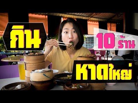 หาดใหญ่ - กินหาดใหญ่ จนหน้าใหญ่ กับ 10 ร้านเด็ด   10 Best Restaurants in Hat Yai (ENG Sub)