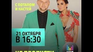 Видеочат со звездой на МУЗ-ТВ: Потап и Настя