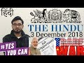3 DECEMBER 2018 The HINDU NEWSPAPER Analysis in Hindi (हिंदी में) - News Current Affairs Today IQ