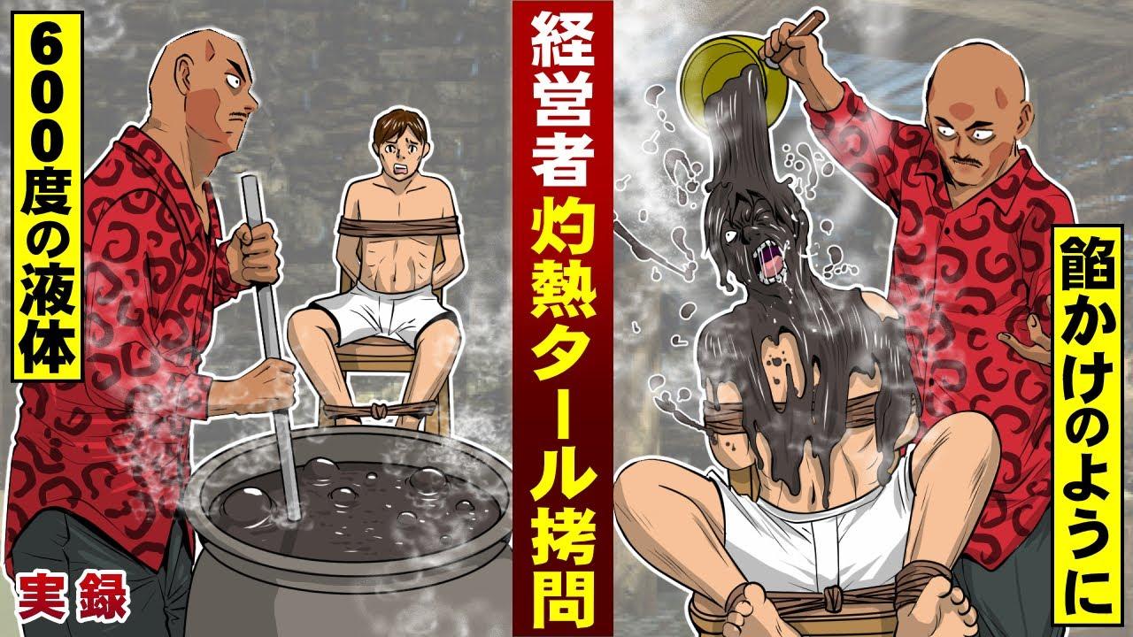 【実在】600度の灼熱タールを...頭からかける拷問。無能経営者を追い込む男。