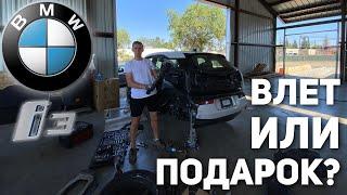 КУПИЛИ 3-Х ЛЕТКУ BMW i3 ПО НИЗУ РЫНКА В БЕЛАРУСЬ С АУКЦИОНА КОПАРТ. ВЛЕТ ИЛИ ПОДАРОК 🎁?