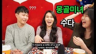몽골 미녀들의 수다 몽골 친구들이 보는 한국 _ Mongolia beauties talk about Korea and Mongolia
