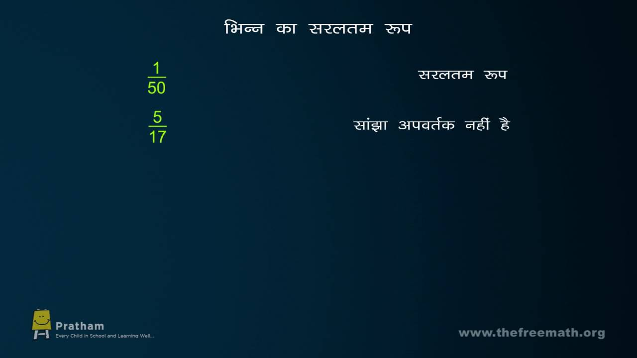 the centurion card  Fractions in the Lowest Form (Hindi)-भिन्न का सरलतम रूप
