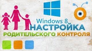 Как Настроить Родительский Контроль в Windows 8