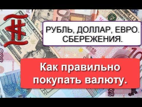 Рубль, Доллар, Евро, Сбережения. Как правильно покупать валюту.