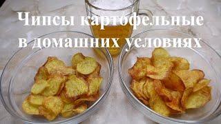 Чипсы домашние Чипсы картофельные в домашних условиях Рецепт домашних чипсов
