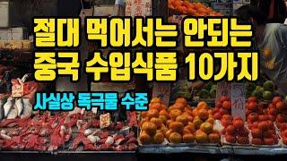 절대 먹어서는 안되는 중국 수입식품 10가지