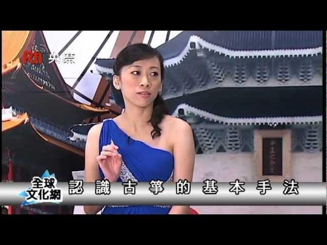 葉娟礽談創作古箏新樂風(2012.12.4)