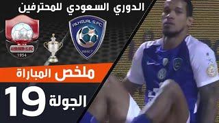 ملخص مباراة الهلال - الرائد ضمن منافسات الجولة 19 من الدوري السعودي للمحترفين