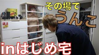 【見つけれなかったら脱糞】目隠しうんこかくれんぼ!! thumbnail