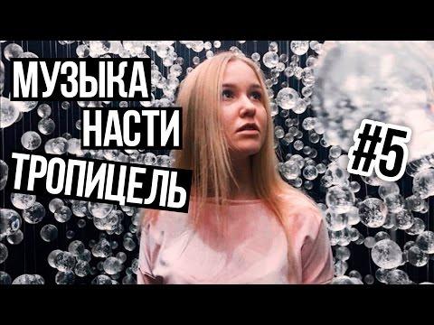 Музыка из видео Насти Тропицель // 5 часть