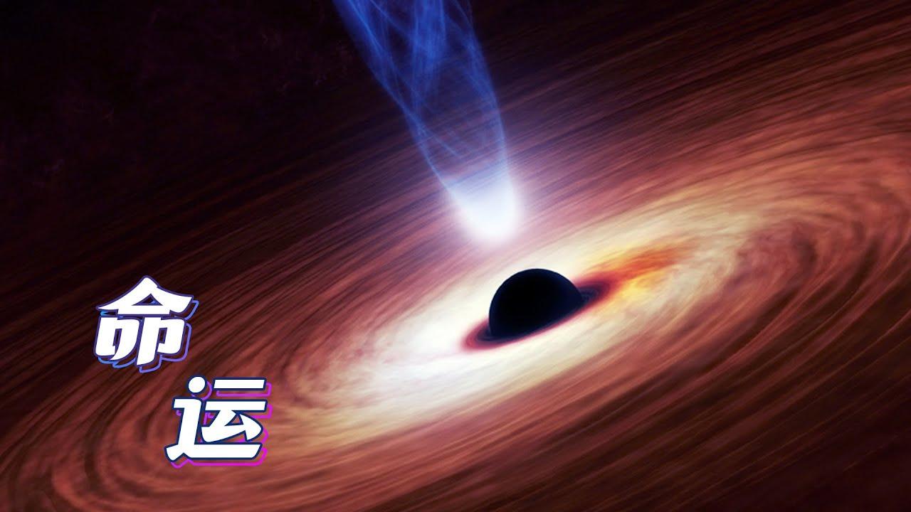 """一直都认为黑洞就是宇宙中的""""吸尘器"""",只进不出。而霍金老爷子却又提出一个不同的说法,黑洞居然会蒸发!消失在茫茫宇宙……【真假世界未解之谜】"""