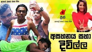 Asahanaya & Divilla | අසහනය සහා දිවිල්ල - Preethi PRODUCTIONS