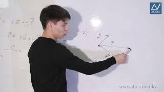 9 класс, 1 урок, Разложение вектора по двум неколлинеарным векторам
