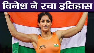 Asian Games 2018: Vinesh Phogat wins Gold Medal in womens 50 KG freestyle | वनइंडिया हिंदी