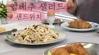 브런치세트 1탄/고소한 양배추샐러드/닭가슴살양배추샐러드…