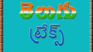 Vachinde pilla karaoke from Fida movie Track
