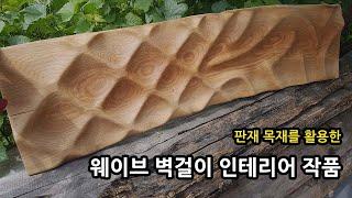 판재목재를 활용한 웨이브 벽걸이 인테리어 작품만들기